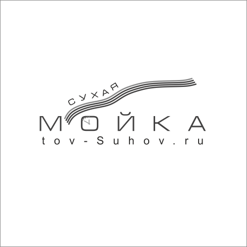 """Разработка логотипа для сухой мойки """"Товарищ Сухов"""" фото f_3325401f0692037e.png"""