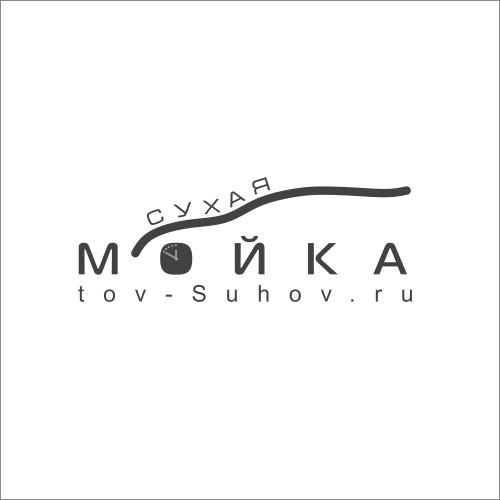 """Разработка логотипа для сухой мойки """"Товарищ Сухов"""" фото f_5695401f072809c7.png"""