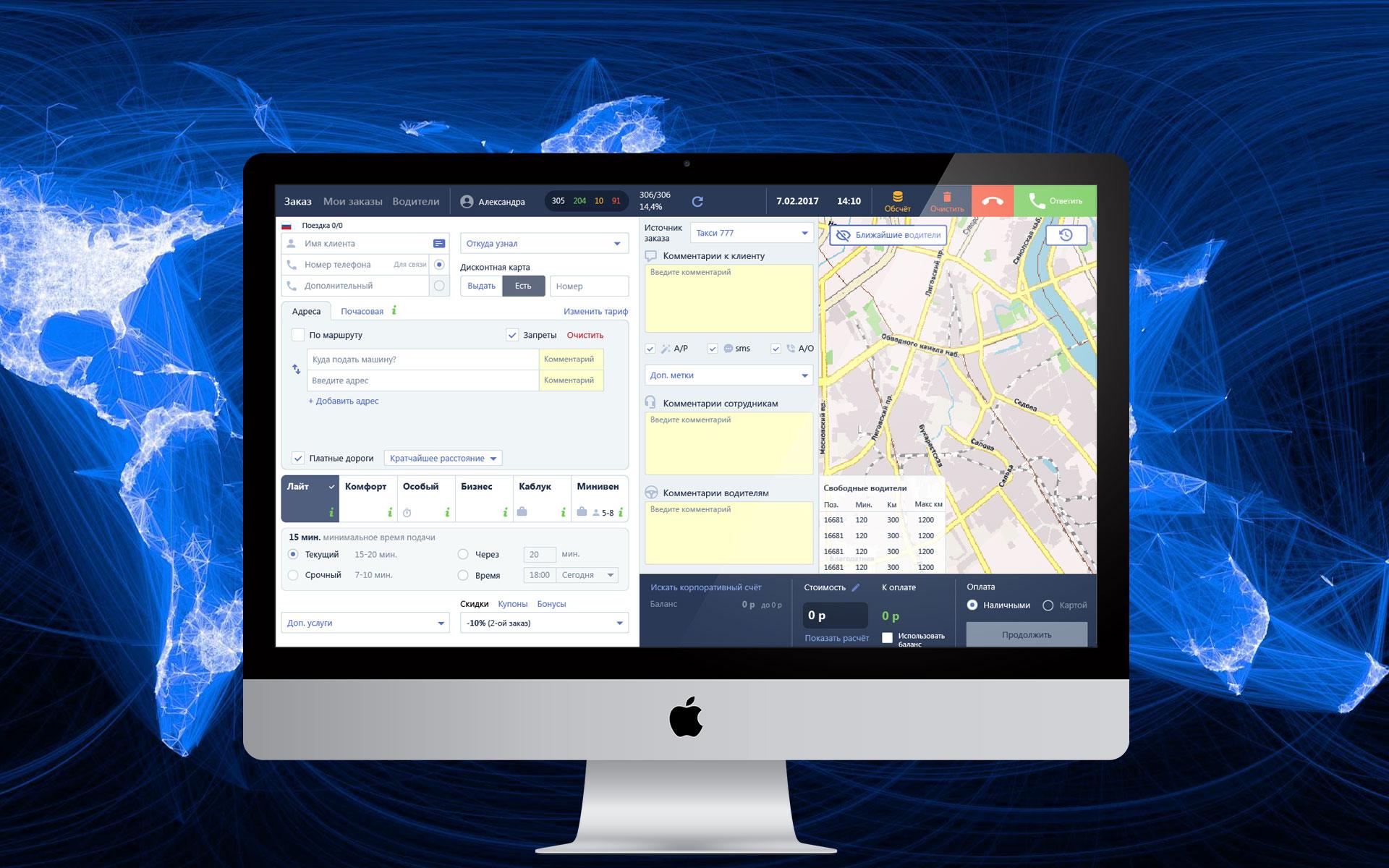 Дескопт приложение Call центра такси