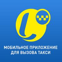 Дизайн приложения ТаксиЛайт