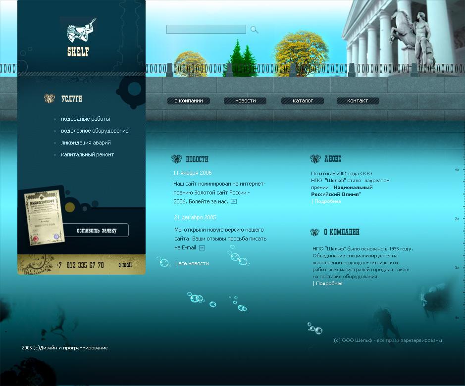 Шелф-работы под водой (2 вариант)-с изме