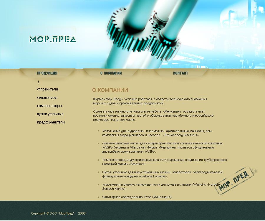МорПрод