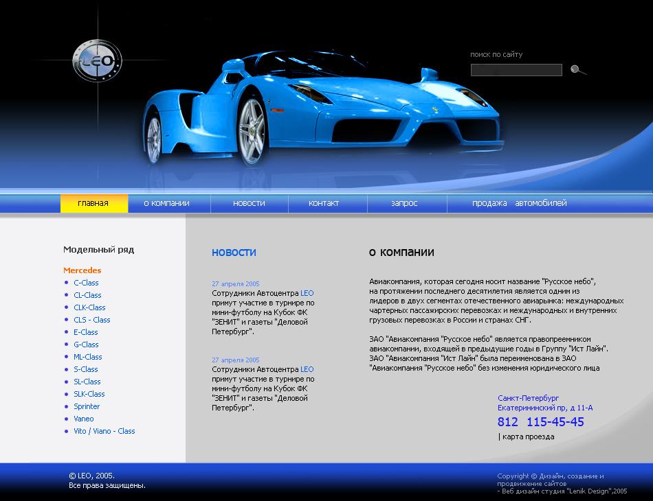 Лео - салон легковых автомобилей