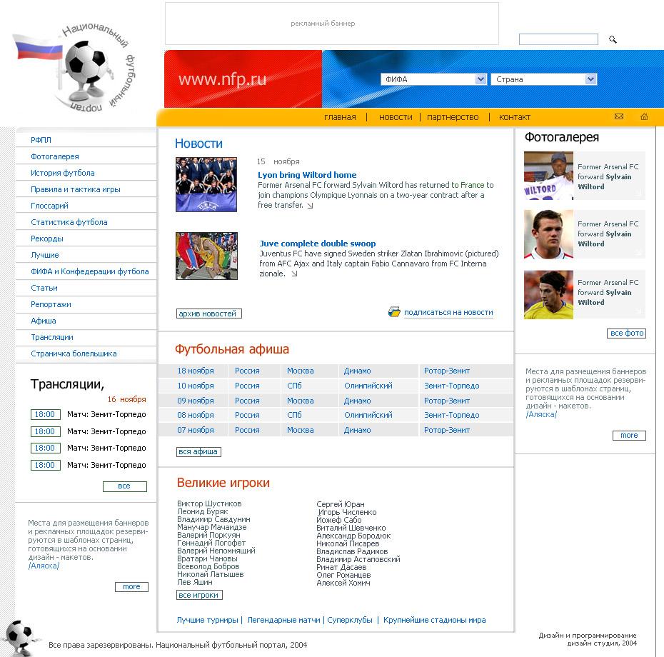 Футбольный портал