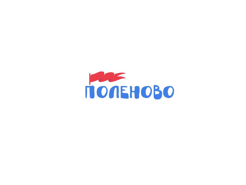 Логотип/шрифт для Детского оздоровительного лагеря фото f_2345de42dd8262fa.jpg