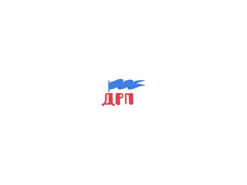 Логотип/шрифт для Детского оздоровительного лагеря фото f_2395de42dcd548c1.jpg