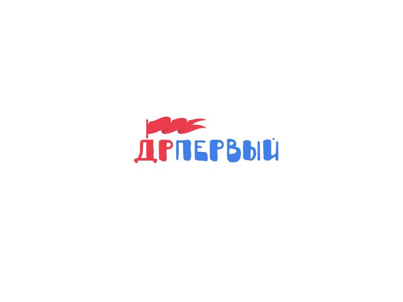 Логотип/шрифт для Детского оздоровительного лагеря фото f_7915de42dd2ed00a.jpg
