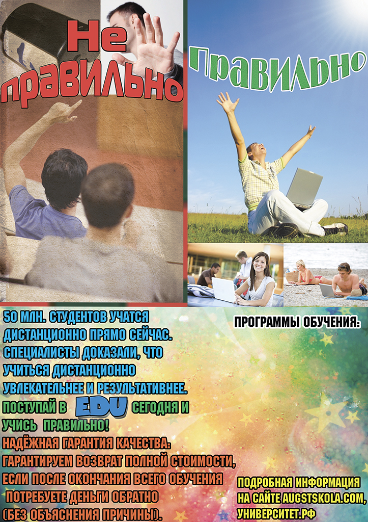 Университету требуется креативный плакат! фото f_91352edd39b423c9.jpg