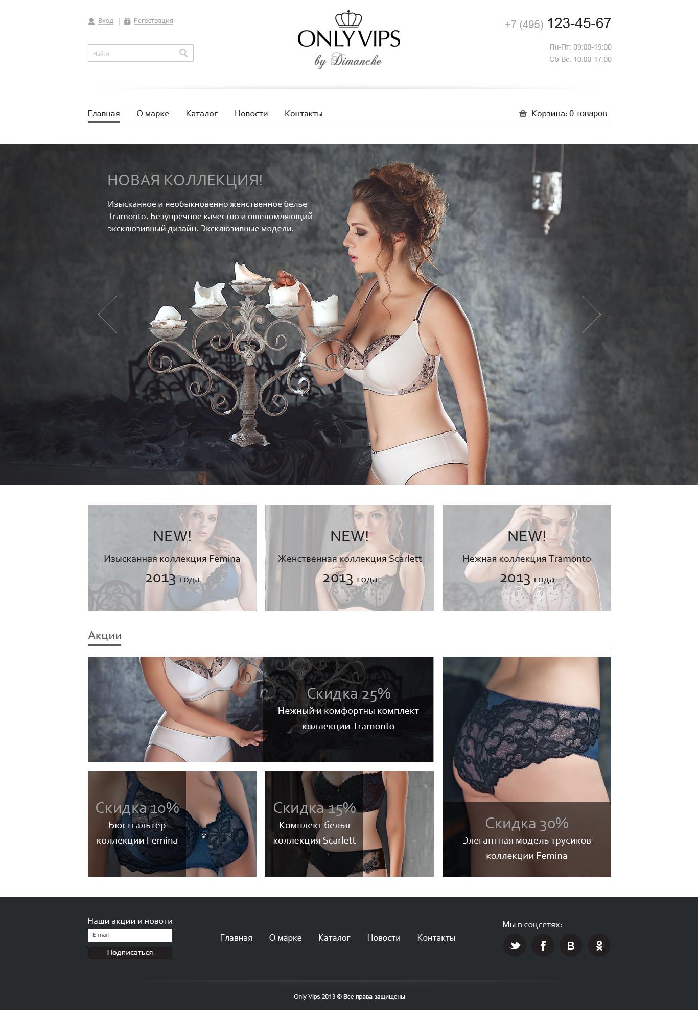 Разработка главной страницы для бренда жен. нижнего белья фото f_268526796a926c2a.jpg