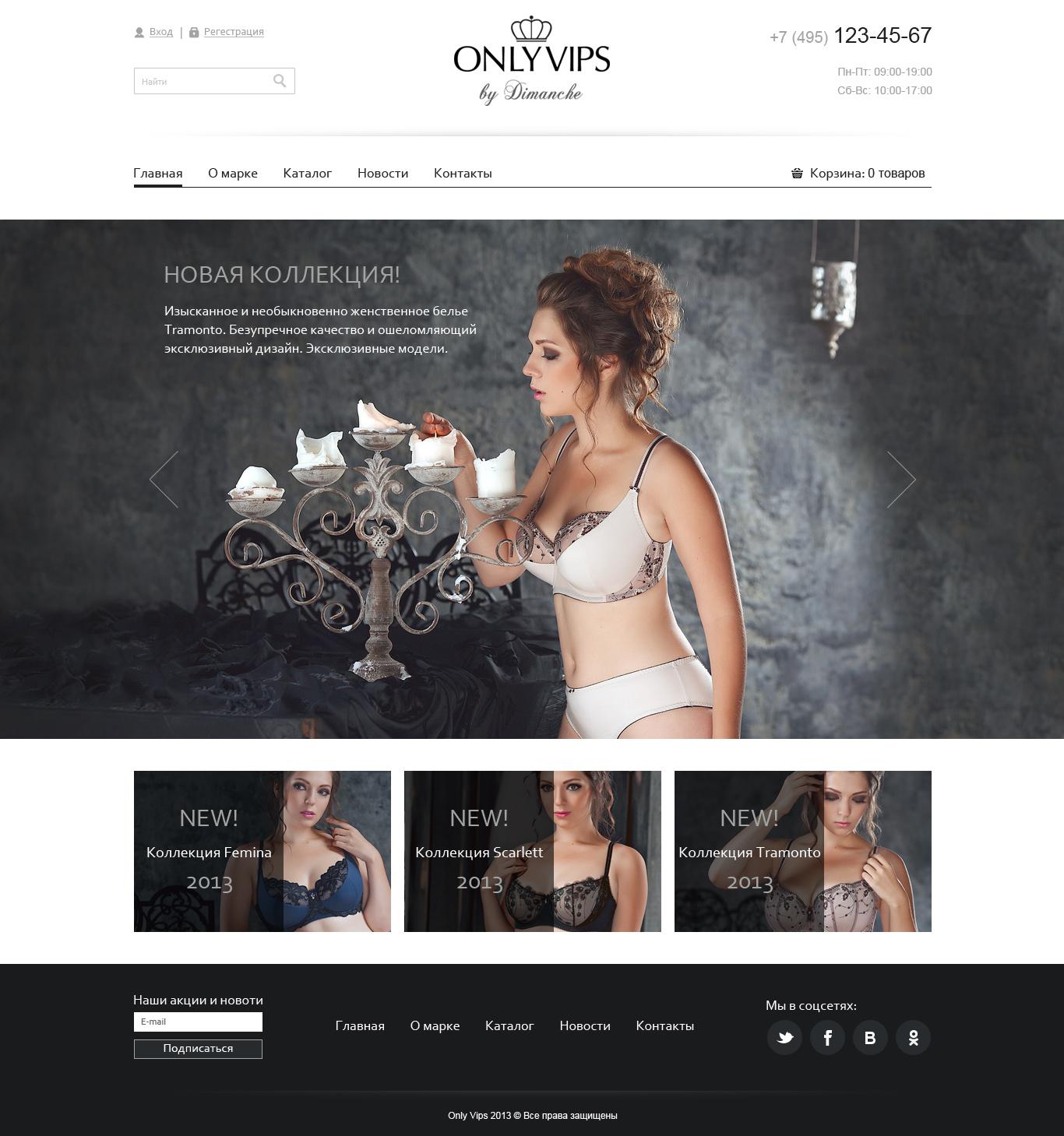 Разработка главной страницы для бренда жен. нижнего белья фото f_6435267964a593f8.jpg