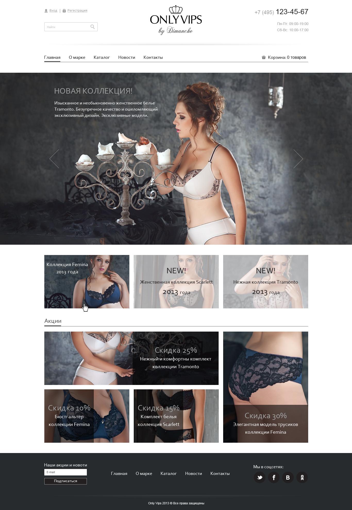 Разработка главной страницы для бренда жен. нижнего белья фото f_8825267966a802e5.jpg