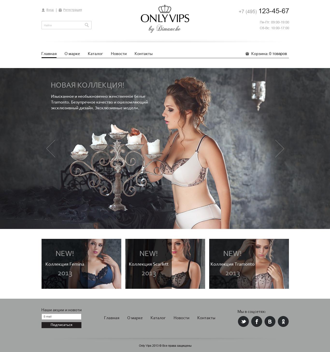 Разработка главной страницы для бренда жен. нижнего белья фото f_9005267969b110b4.jpg
