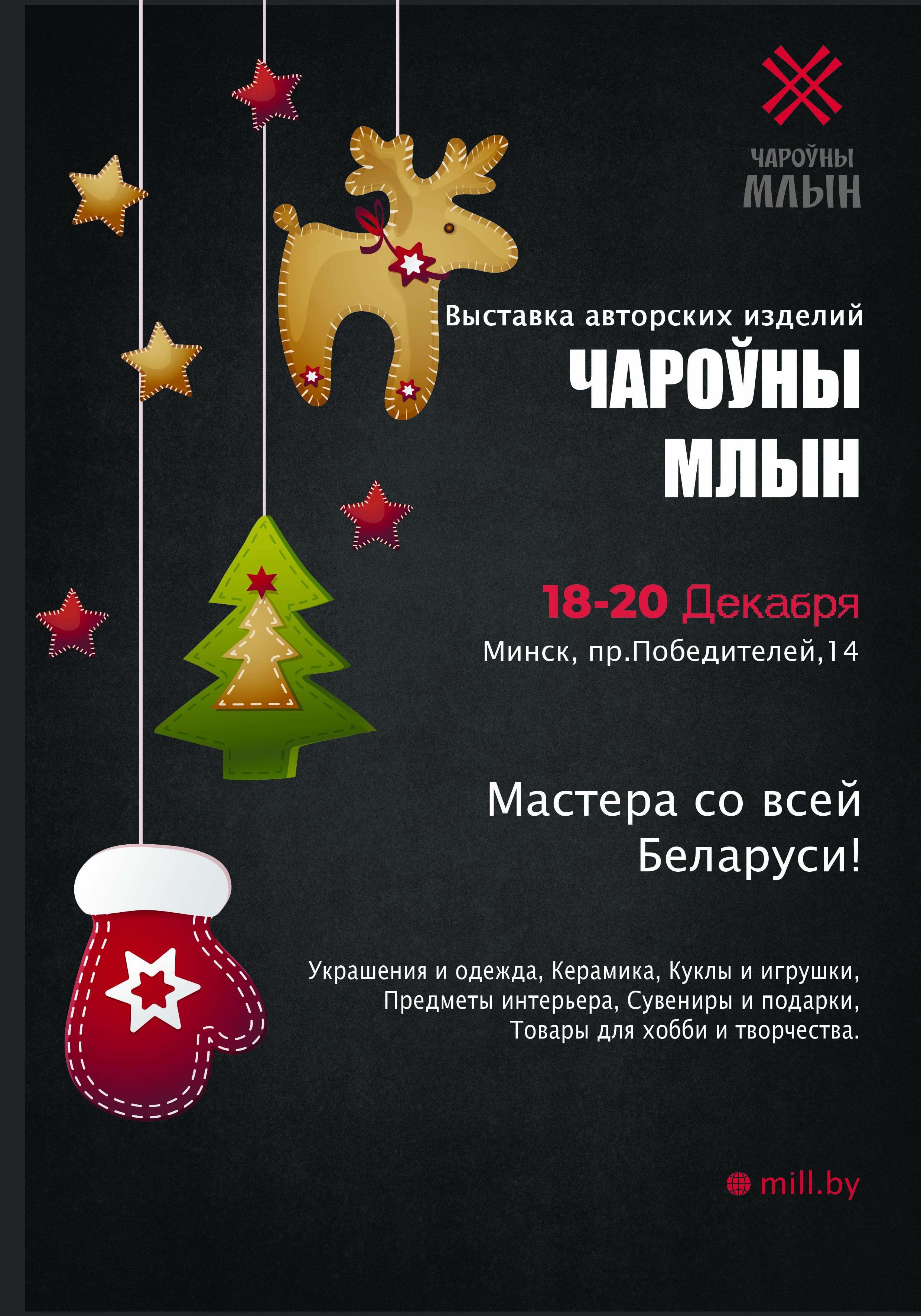 Дизайн новогодней афиши для выставки изделий ручной работы фото f_0405f903f15861d9.jpg