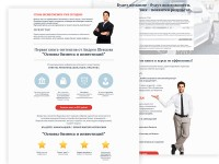 Основы бизнеса – лендинг