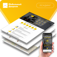 МОБИЛЬНЫЙ ДВОРНИК  |  mobildvornik.ru
