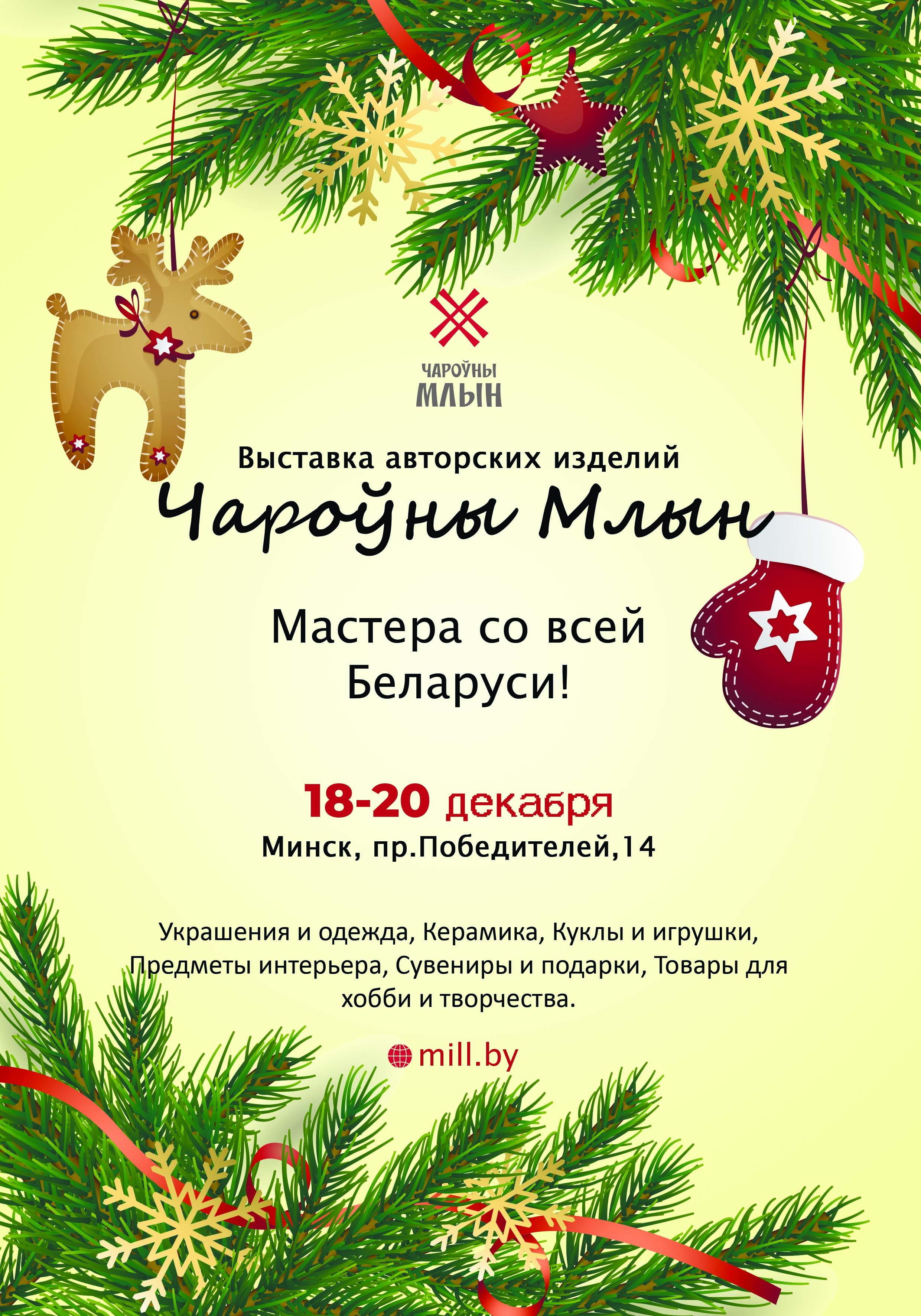 Дизайн новогодней афиши для выставки изделий ручной работы фото f_5965f903f1d19c5c.jpg