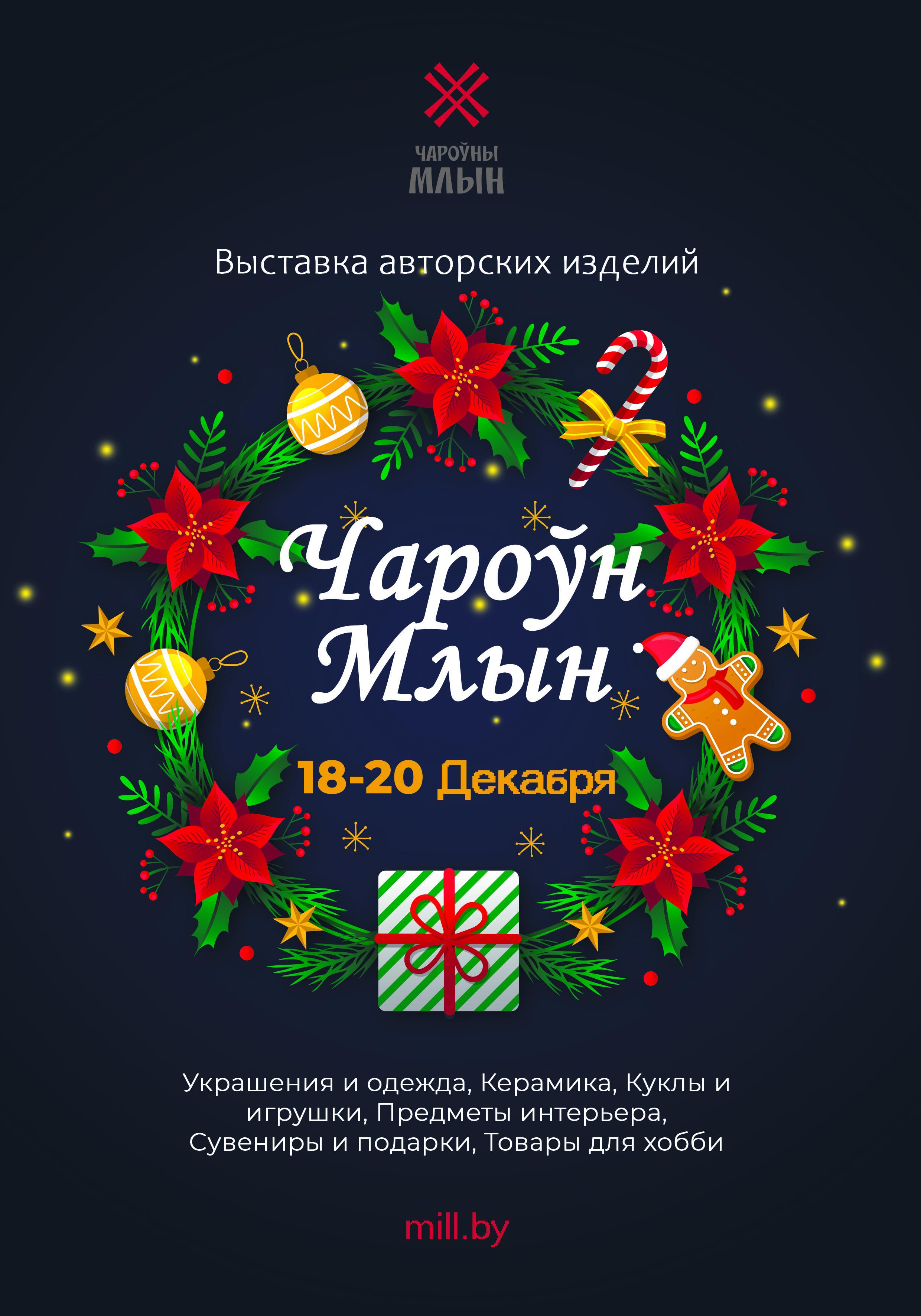 Дизайн новогодней афиши для выставки изделий ручной работы фото f_9005f903f0c249a3.jpg