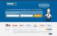 trud.com promo-page
