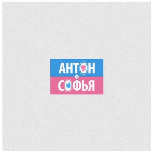 Логотип и вывеска для магазина детской одежды фото f_4c877d5f7f208.jpg