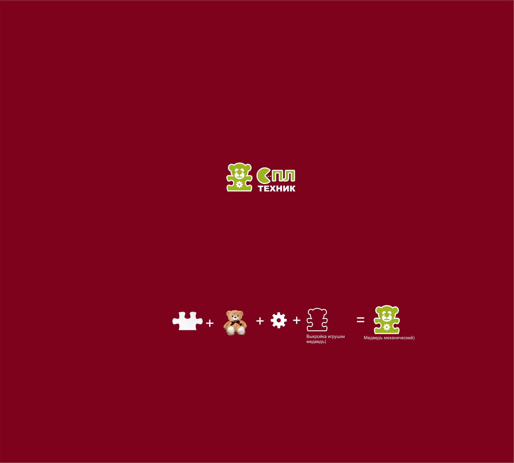 Разработка логотипа и фирменного стиля фото f_53959b6a2eacb817.png