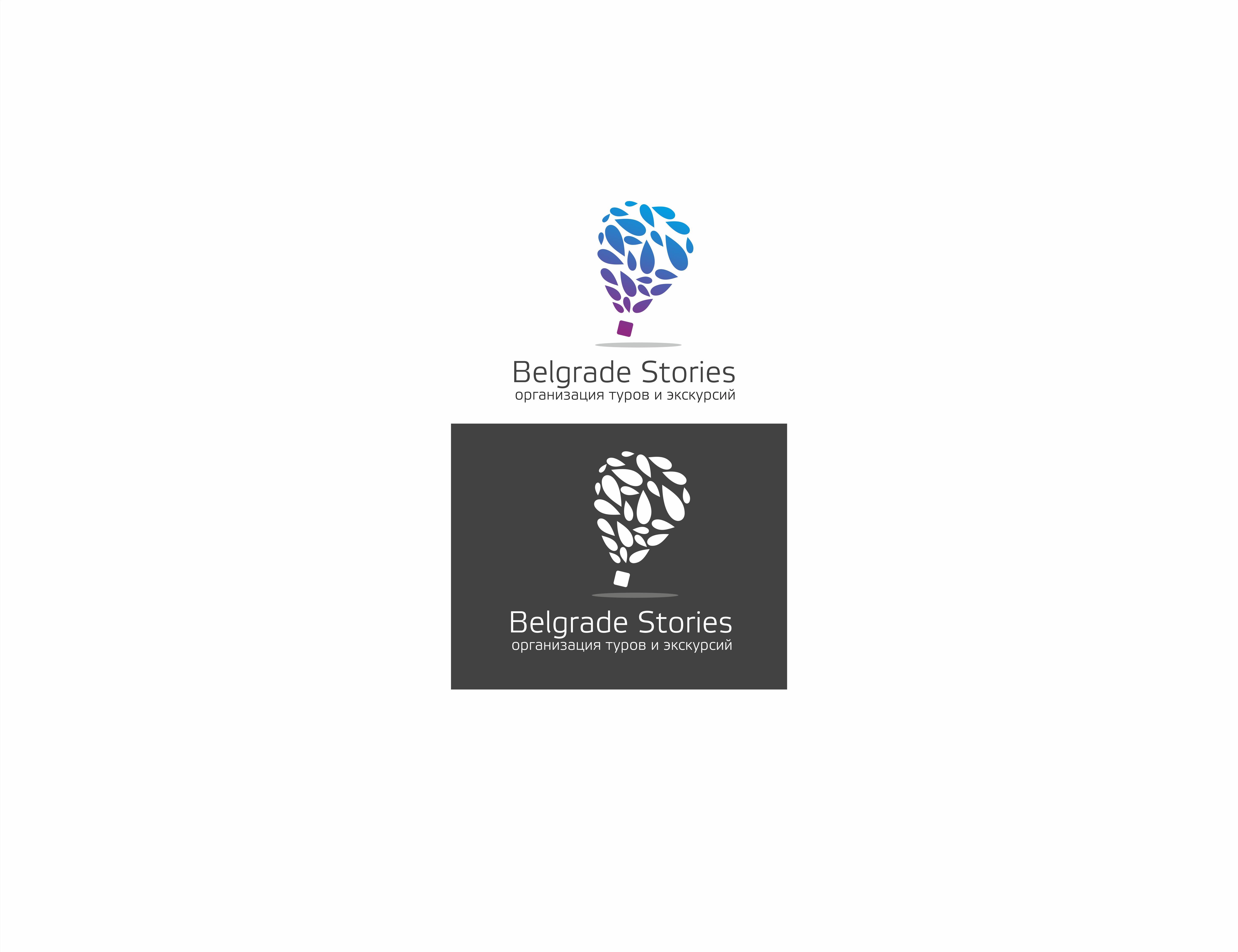 Логотип для агентства городских туров в Белграде фото f_876589df814b1d61.png