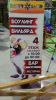 """Бийск, ТРЦ """"Воскресенье"""""""