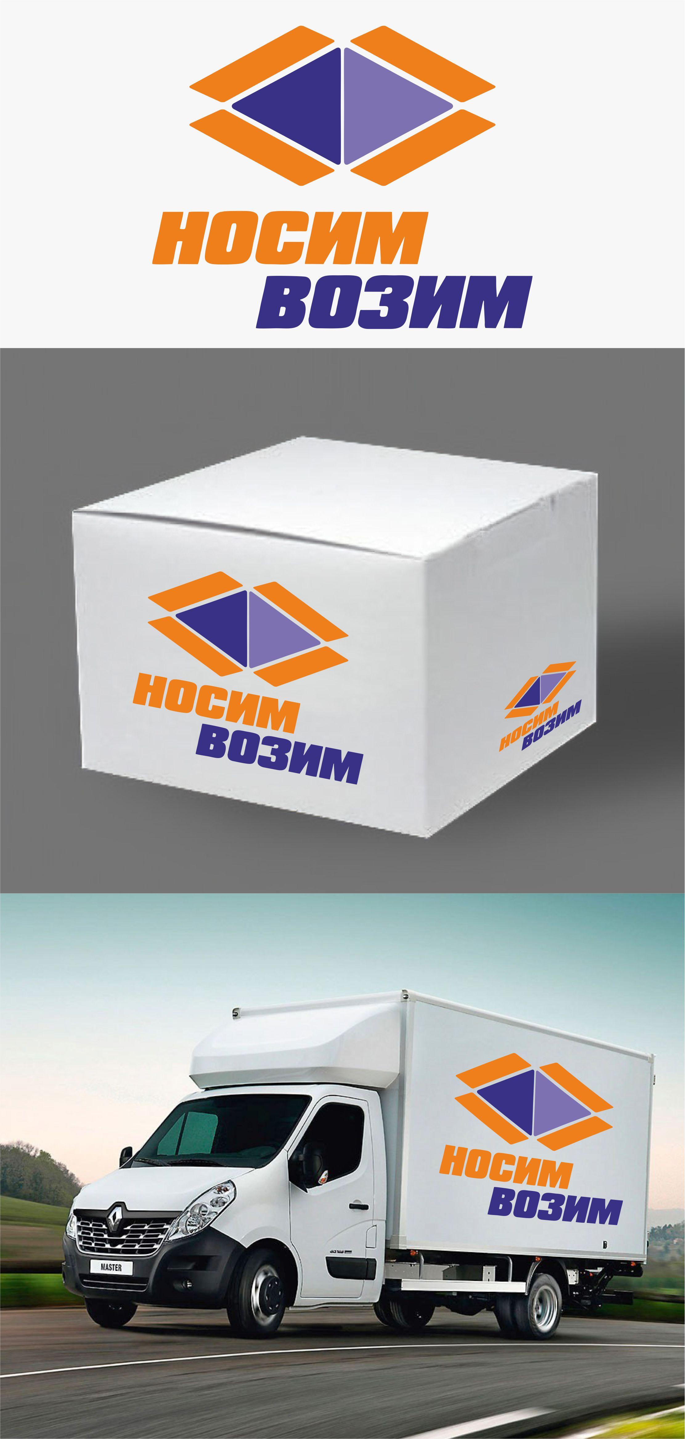 Логотип компании по перевозкам НосимВозим фото f_7545cf914cda9e0f.jpg