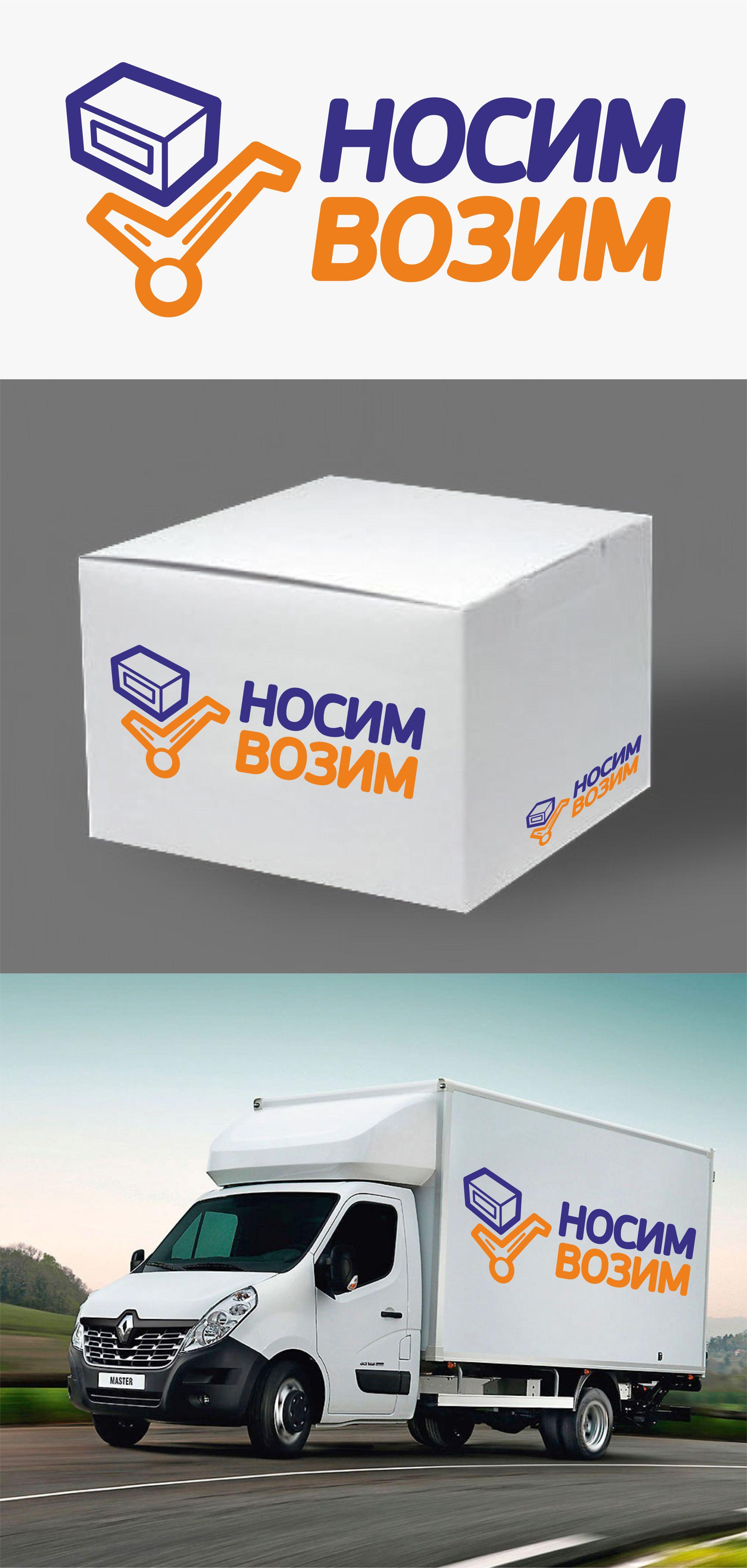 Логотип компании по перевозкам НосимВозим фото f_8695cf89f7e8664a.jpg