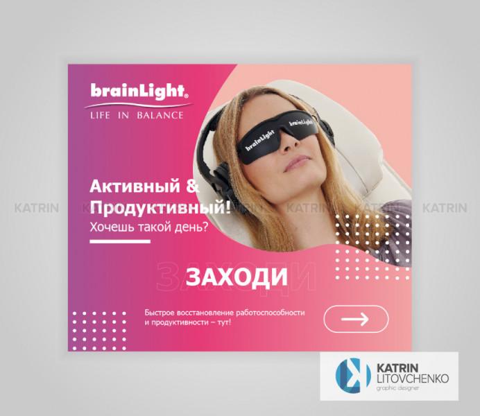 Баннер BrainLight
