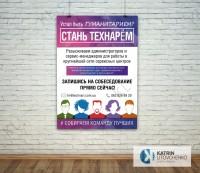 Плакат поиска персонала