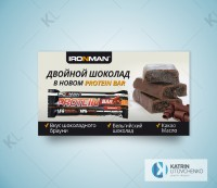 Web banner батончик IRONMAN