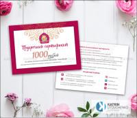 Подарочный сертификат ИндоКитай