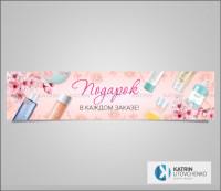 Баннер на сайт косметики