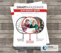 Листовка Smart Академия