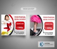 Web-баннер SIZE 4