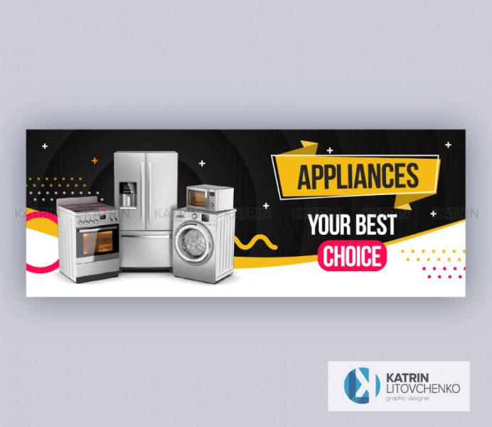 Баннер Appliance