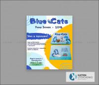 Письмо синие коты