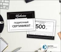 Подарочный сертификат Клубника