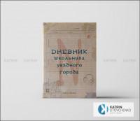 Обложка книги Дневник школьника