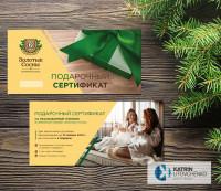 Сертификат Золотые сосны