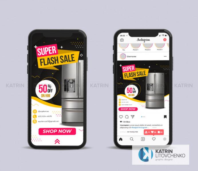 Инстаграм Flash Sale
