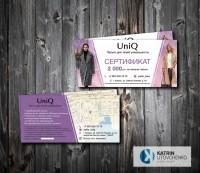 Сертификат uniq