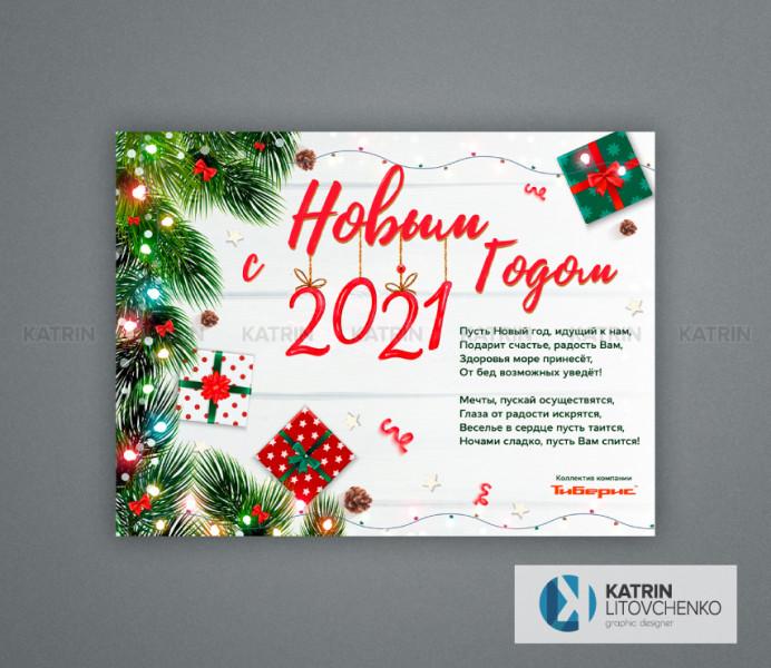 Письмо открытка С Новым Годом