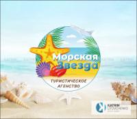 Лого Морская звезда1