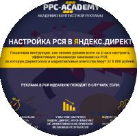 Дизайн: Настройка Яндекс Директ