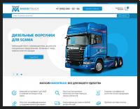 Дизайн интернет-магазина автозапчастей MaxiTruck