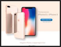 Лендинг iPhone 8 и iPhone X