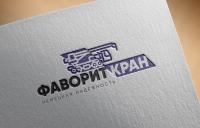 Фаворит-кран