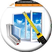 Лендинг: Окна - двери (Landing page)