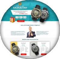 Лендинг продажи часов